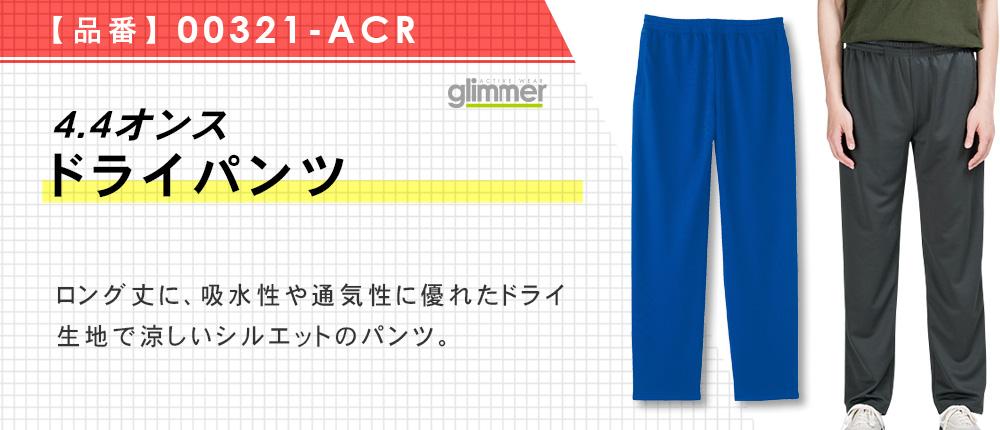 4.4オンス ドライパンツ(00321-ACR)5カラー・8サイズ