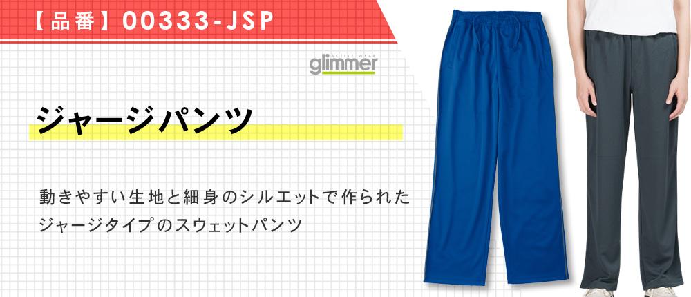 ジャージパンツ(00333-JSP)9カラー・6サイズ
