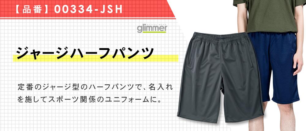 ジャージハーフパンツ(00334-JSH)13カラー・9サイズ