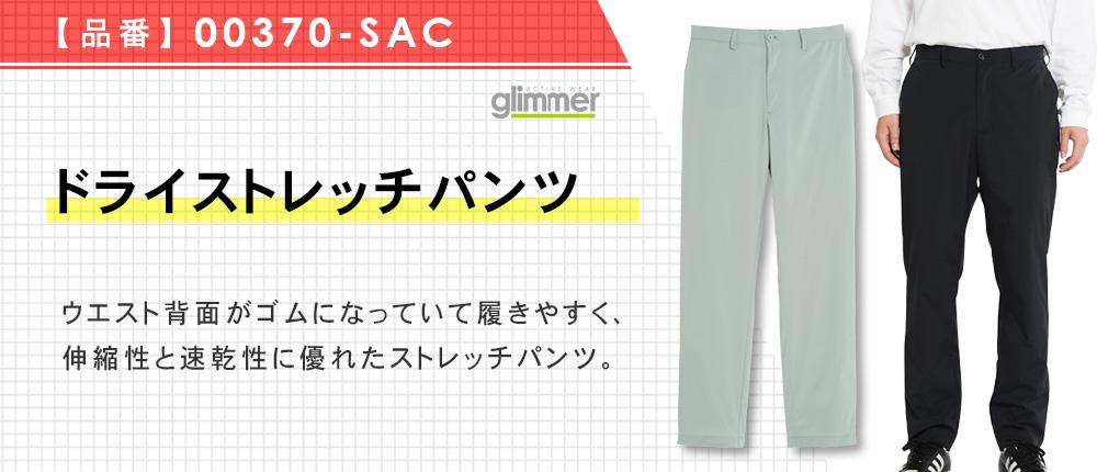 ドライストレッチパンツ(00370-SAC)3カラー・10サイズ