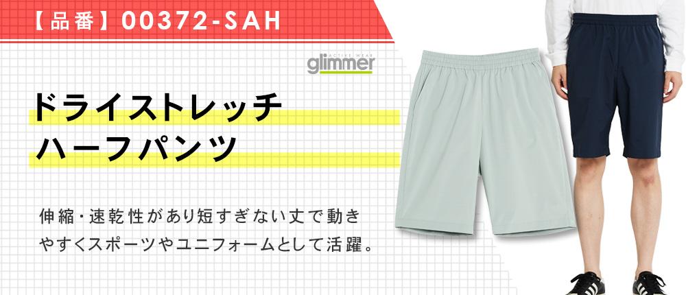 ドライストレッチハーフパンツ(00372-SAH)3カラー・10サイズ