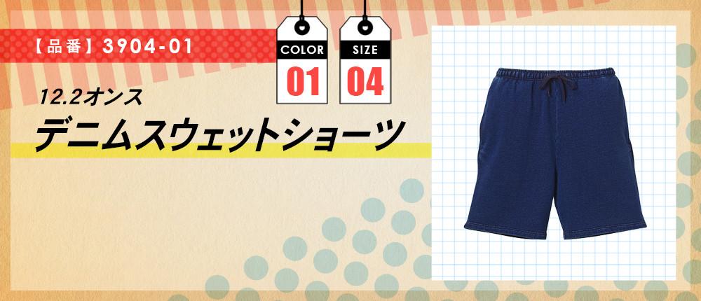 12.2オンス デニムスウェットショーツ(3904-01)1カラー・4サイズ