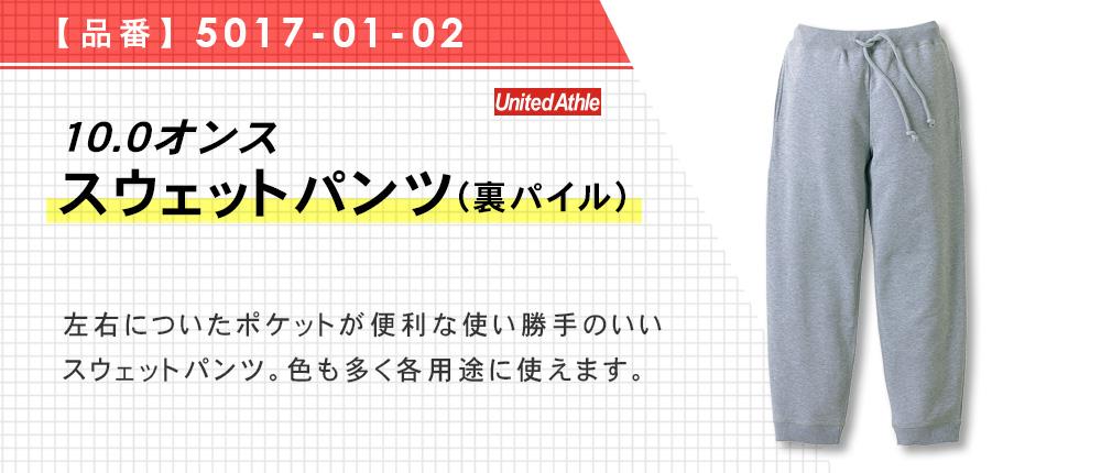 10.0オンス スウェットパンツ(5017-01-02)16カラー・8サイズ