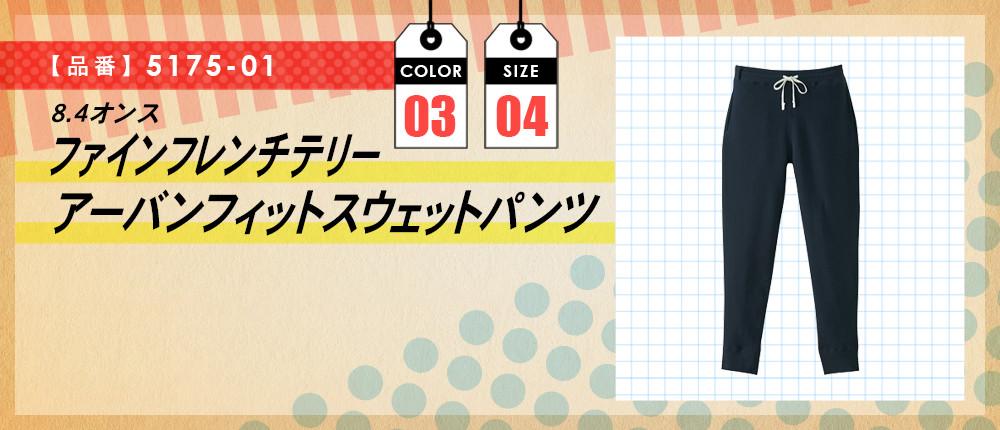 8.4オンス ファインフレンチテリーアーバンフィットスウェットパンツ(5175-01)3カラー・4サイズ