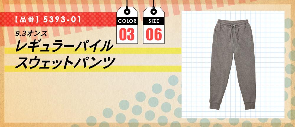 9.3オンス レギュラーパイルスウェットパンツ(5393-01)4カラー・6サイズ