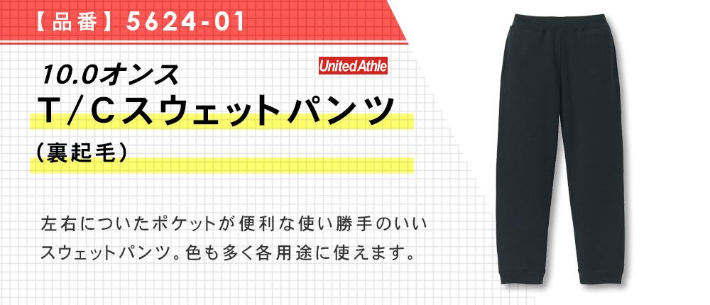 10.0オンス T/Cスウェットパンツ(5624-01)3カラー・5サイズ