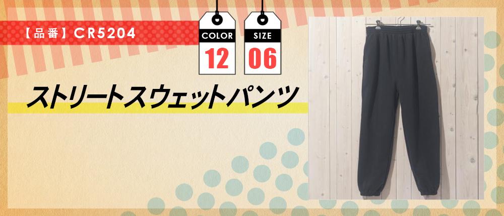 ストリートスウェットパンツ(CR5204)12カラー・6サイズ