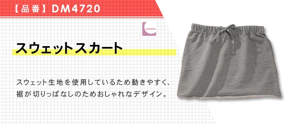 スウェットスカート(DM4720)3カラー・3サイズ