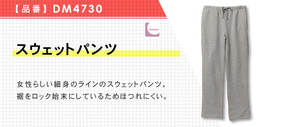 スウェットパンツ(DM4730)3カラー・3サイズ