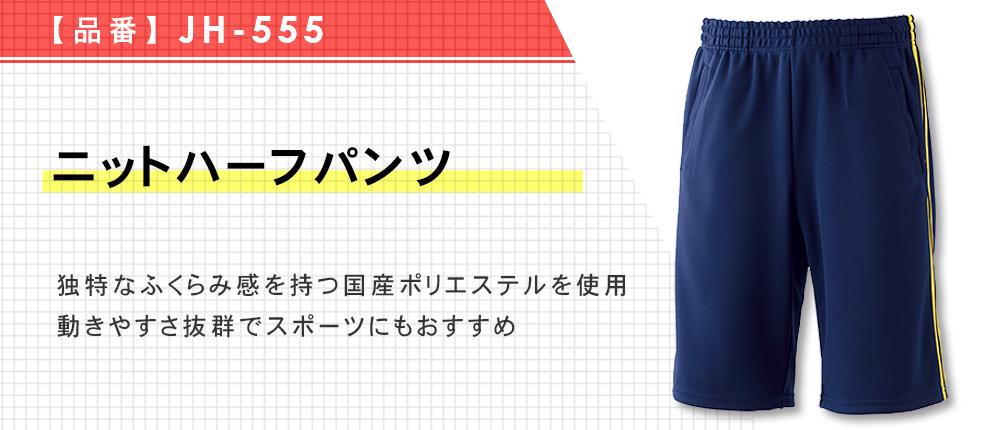 ニットハーフパンツ(JH-555)14カラー・6サイズ