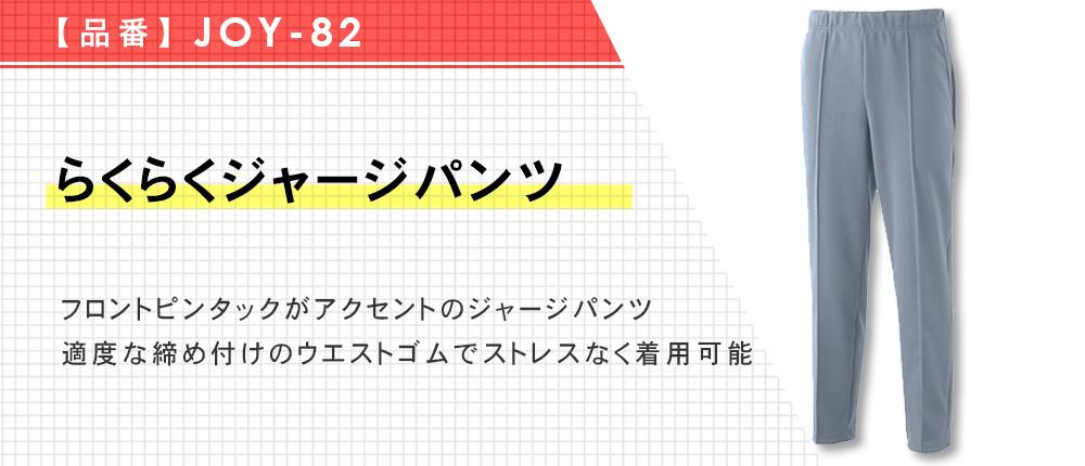 らくらくジャージパンツ(JOY-82)7カラー・5サイズ