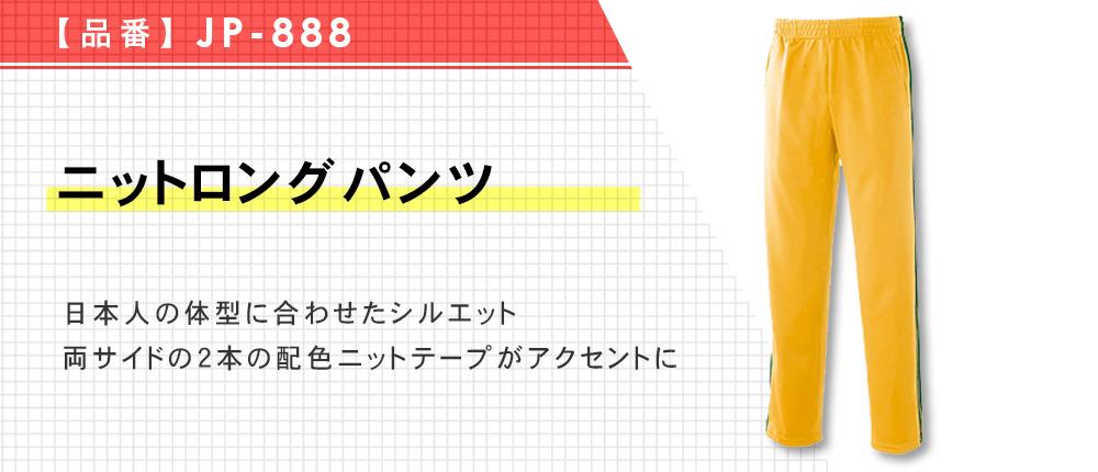 ニットロングパンツ(JP-888)14カラー・6サイズ