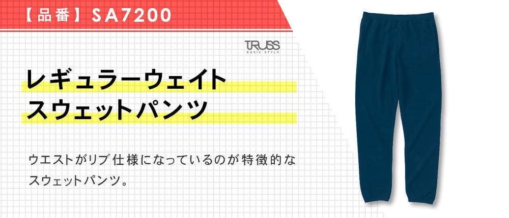 レギュラーウェイトスウェットパンツ(SA7200)7カラー・6サイズ