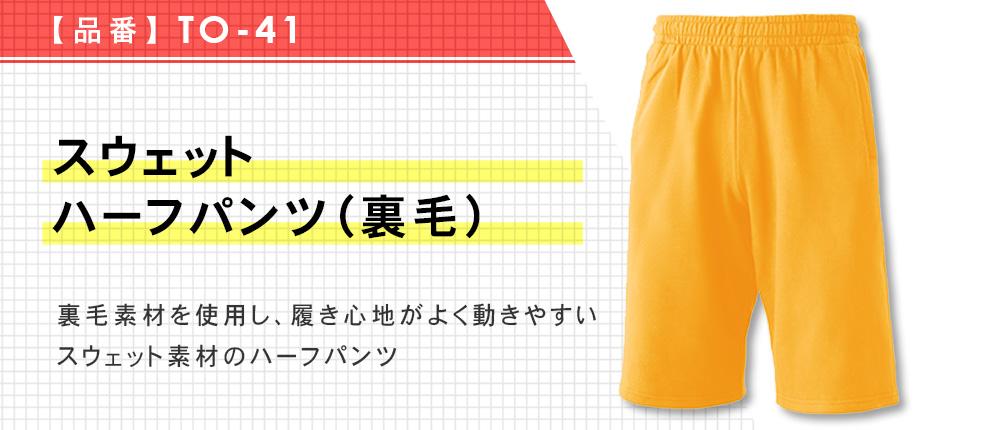 スウェットハーフパンツ(裏毛)(TO-41)9カラー・11サイズ