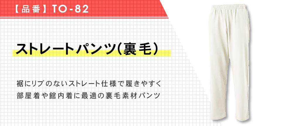 ストレートパンツ(裏毛)(TO-82)9カラー・11サイズ
