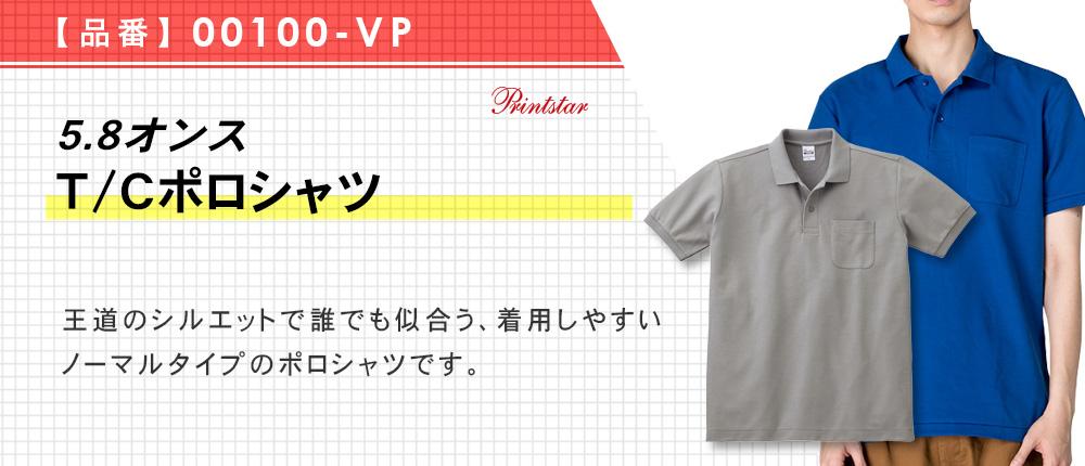5.8オンス T/Cポロシャツ(00100-VP)24カラー・8サイズ