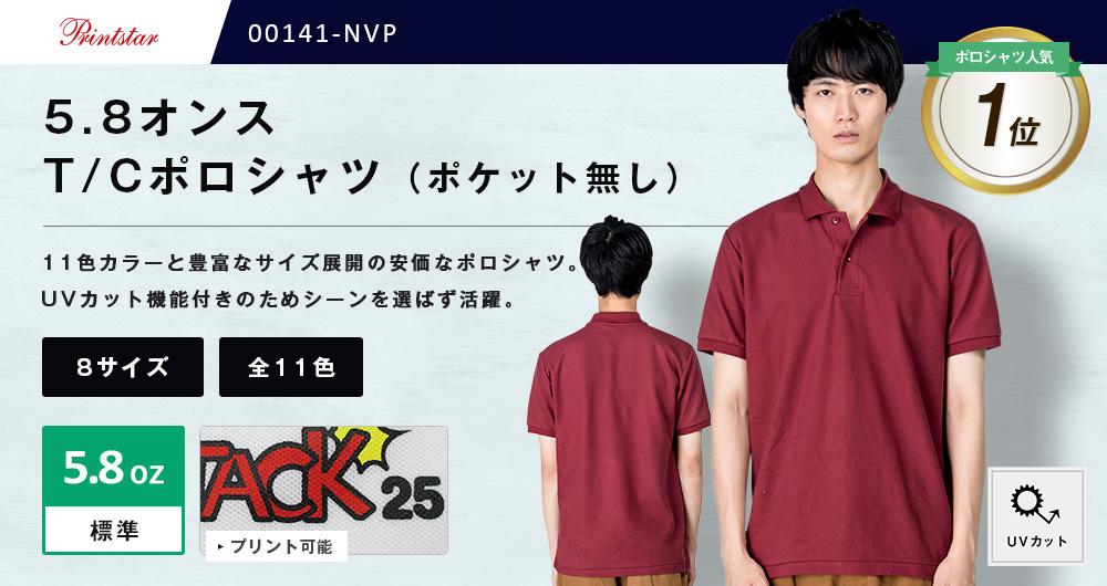 5.8オンス T/Cポロシャツ(ポケット無し)(00141-NVP)24カラー・11サイズ