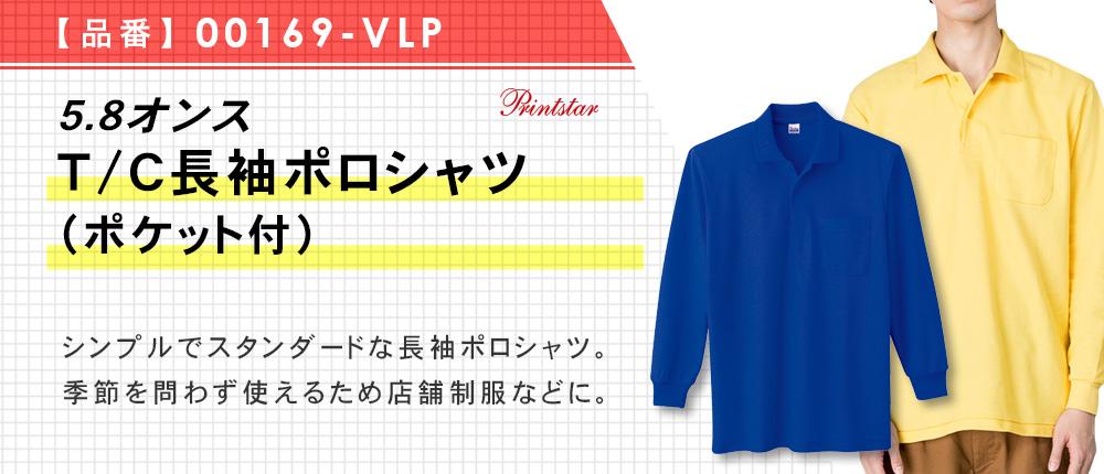 5.8オンス T/C長袖ポロシャツ(ポケット付)(00169-VLP)16カラー・8サイズ