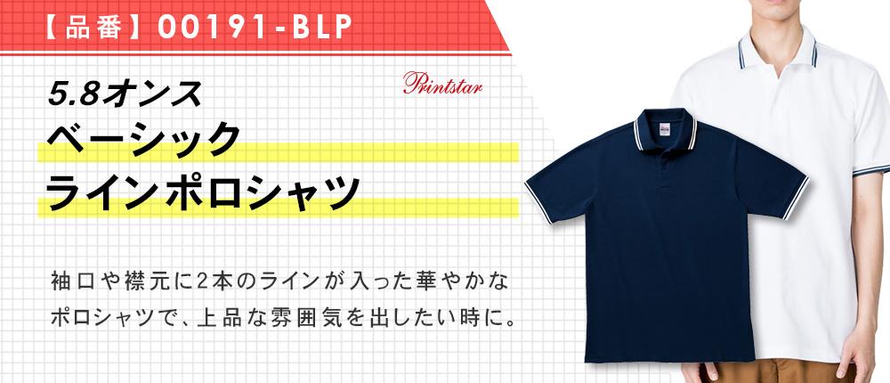 5.8オンス ベーシックラインポロシャツ(00191-BLP)14カラー・8サイズ