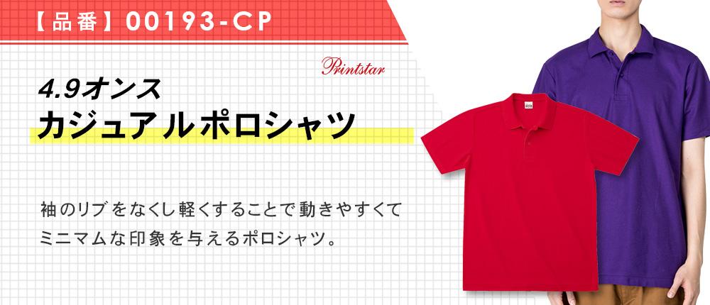 4.9オンス カジュアルポロシャツ(00193-CP)18カラー・8サイズ