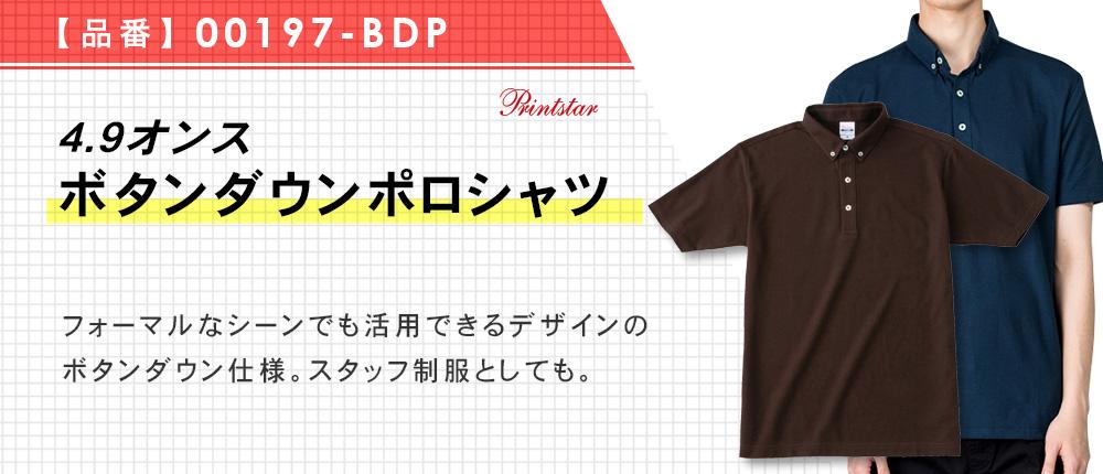 4.9オンス ボタンダウンポロシャツ(00197-BDP)8カラー・8サイズ