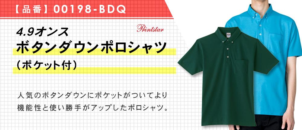 4.9オンス ボタンダウンポロシャツ(ポケット付)(00198-BDQ)8カラー・8サイズ