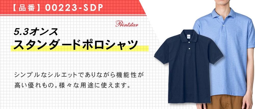 5.3オンス スタンダードポロシャツ(00223-SDP)24カラー・11サイズ