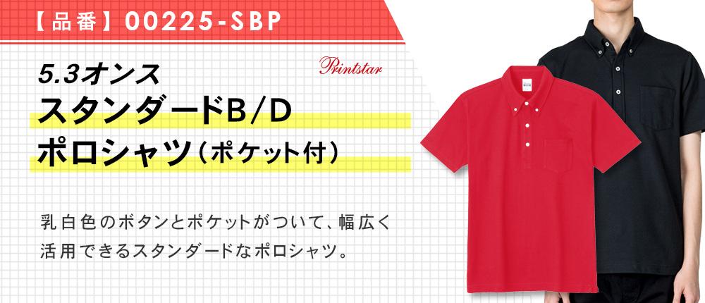 5.3オンス スタンダードB/Dポロシャツ(ポケット付)(00225-SBP)12カラー・8サイズ