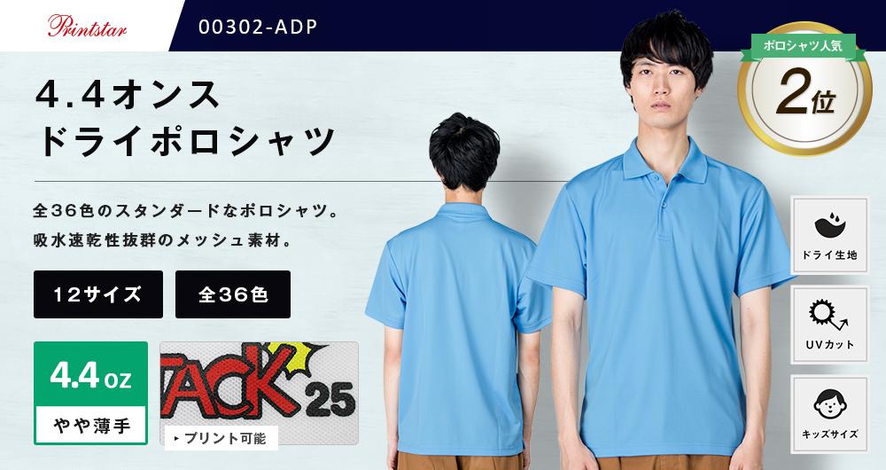 4.4オンス ドライポロシャツ(00302-ADP)30カラー・12サイズ