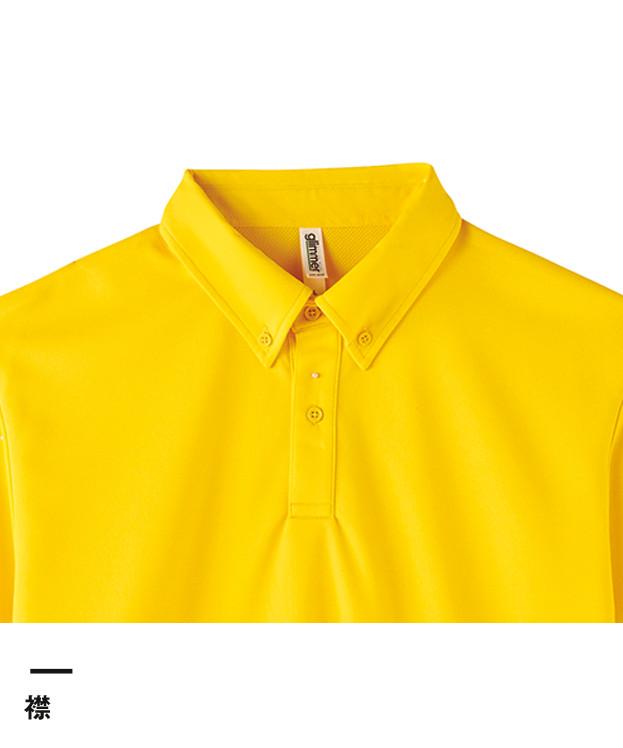 4.4オンス ドライボタンダウンポロシャツ(ポケット無)(00313-ABN)襟