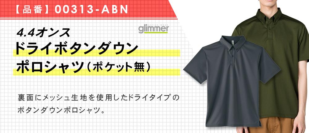 4.4オンス ドライボタンダウンポロシャツ(ポケット無)20カラー・8サイズ