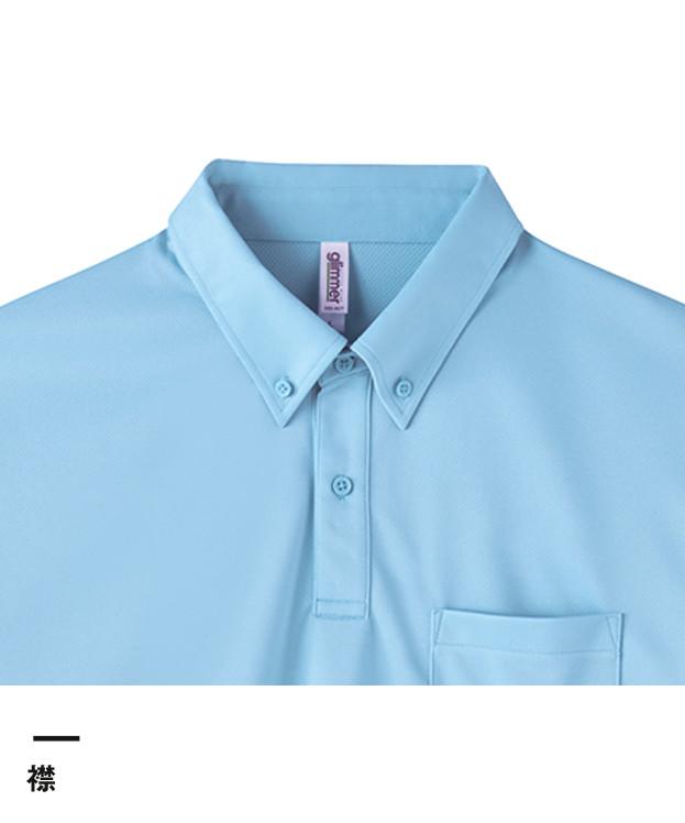 4.4オンス ドライボタンダウン長袖ポロシャツ(00314-ABL)襟