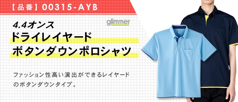 4.4オンス ドライレイヤードボタンダウンポロシャツ(00315-AYB)8カラー・8サイズ