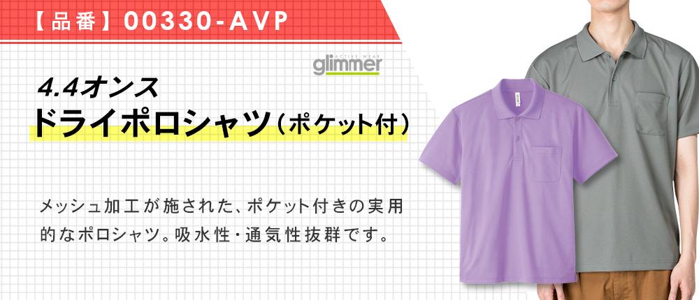 4.4オンス ドライポロシャツ(00302-ADP)30カラー・8サイズ