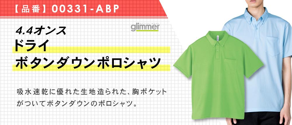 4.4オンス ドライボタンダウンポロシャツ(00331-ABP)26カラー・8サイズ
