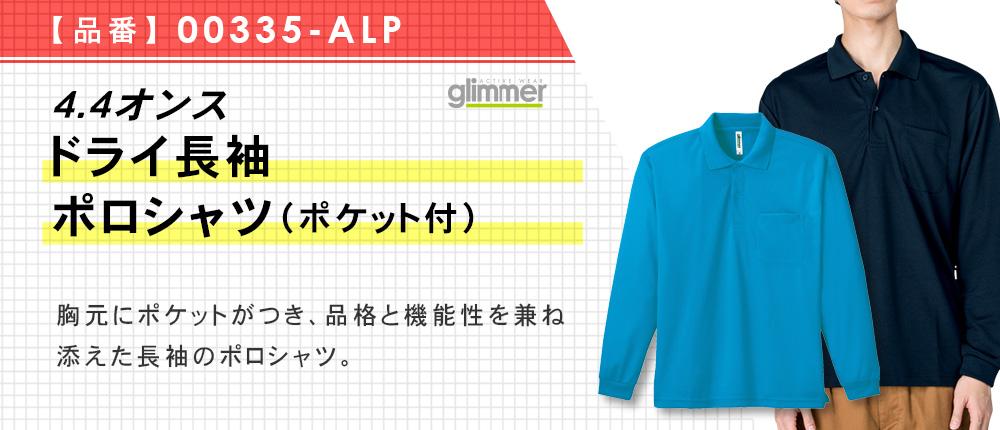 4.4オンス ドライ長袖ポロシャツ(ポケット付)(00335-ALP)15カラー・8サイズ