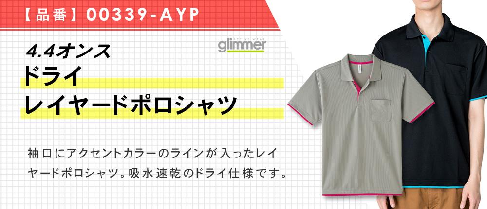 4.4オンス ドライレイヤードポロシャツ(00339-AYP)14カラー・8サイズ