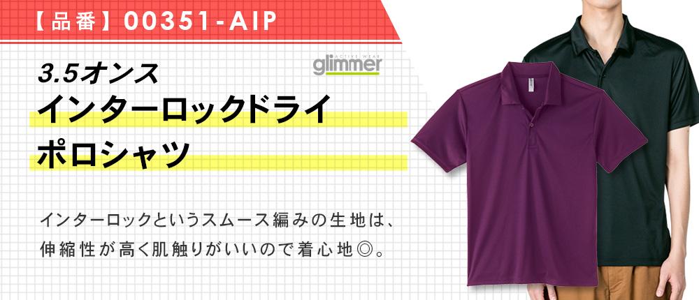 3.5オンス インターロックドライポロシャツ(00351-AIP)11カラー・6サイズ