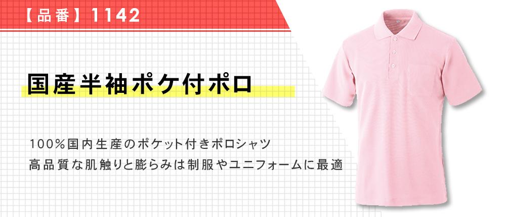 国産半袖ポケ付ポロ(1142)11カラー・8サイズ