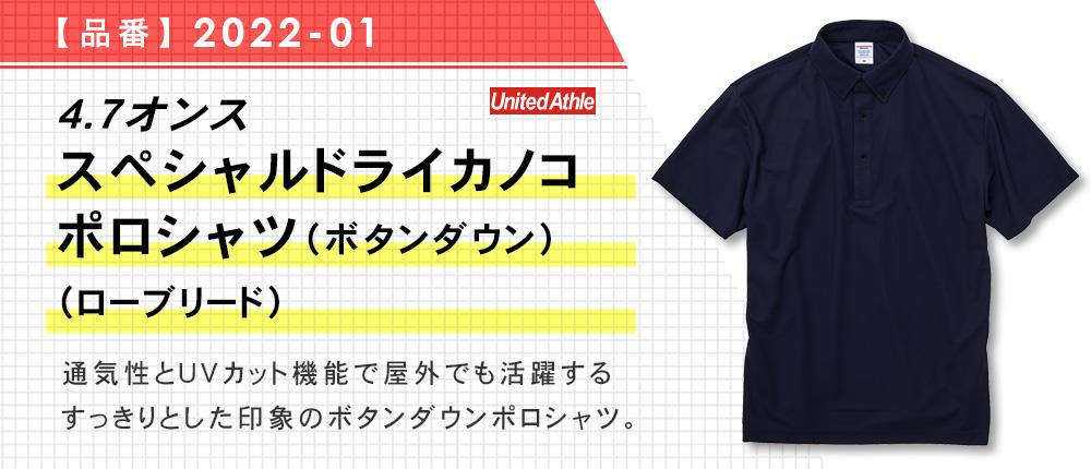 4.7オンス スペシャルドライカノコポロシャツ(ボタンダウン)(ローブリード)(2022-01)5カラー・9サイズ
