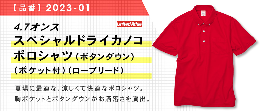 4.7オンス スペシャルドライカノコ ポロシャツ(ボタンダウン)(ポケット付)(ローブリード)(2023-01)5カラー・9サイズ