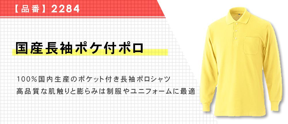 国産長袖ポケ付ポロ(2284)11カラー・8サイズ