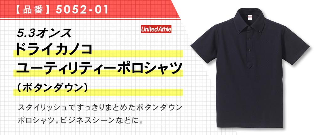5.3オンス ドライカノコユーティリティーポロシャツ(ボタンダウン)(5052-01)13カラー・7サイズ