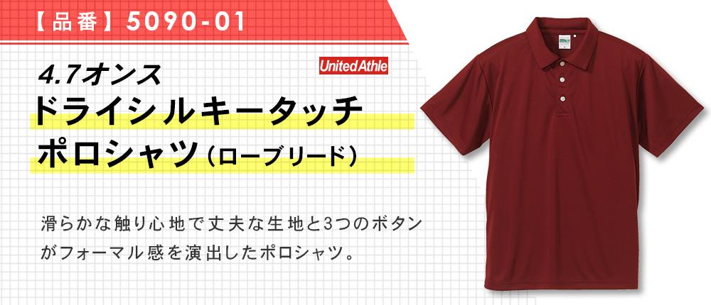 4.7オンス ドライシルキータッチポロシャツ(ローブリード)(5090-01)9カラー・8サイズ