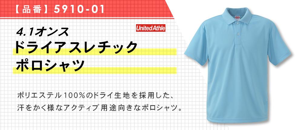 4.1オンス ドライアスレチックポロシャツ(5910-01)20カラー・10サイズ