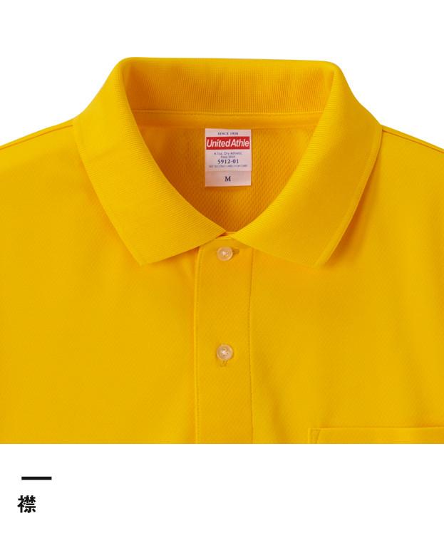 4.1オンス ドライアスレチックポロシャツ(ポケット付)(5912-01)襟