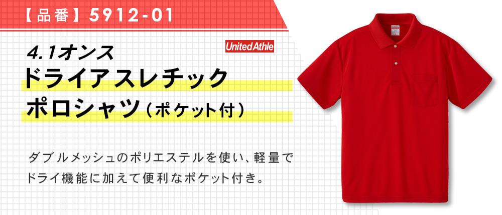 4.1オンス ドライアスレチックポロシャツ(ポケット付)(5912-01)12カラー・8サイズ