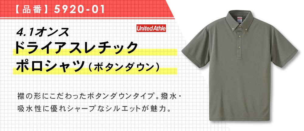 4.1オンス ドライアスレチックポロシャツ(ボタンダウン)(5920-01)9カラー・10サイズ