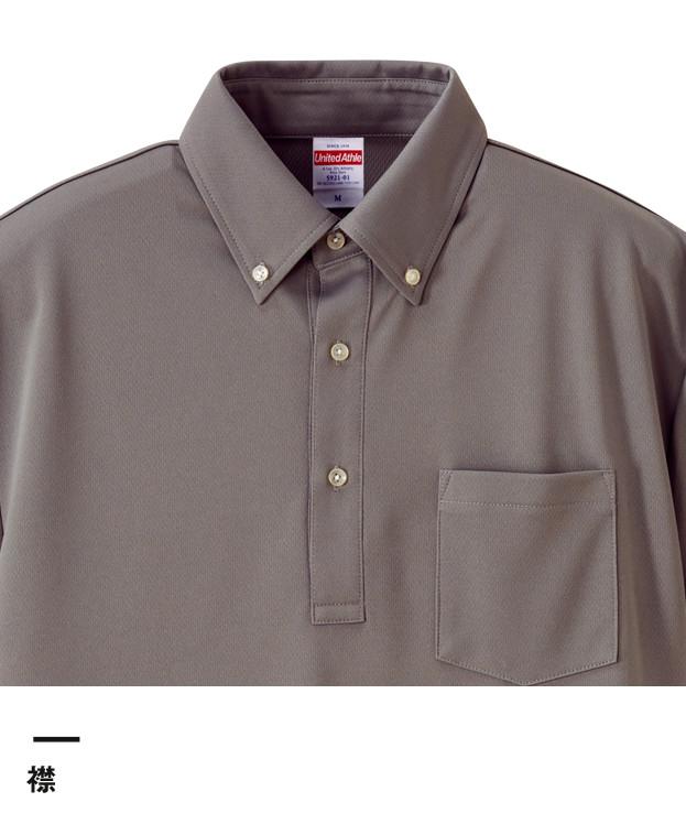4.1オンス ドライアスレチックポロシャツ(ボタンダウン)(ポケット付)(5921-01)襟
