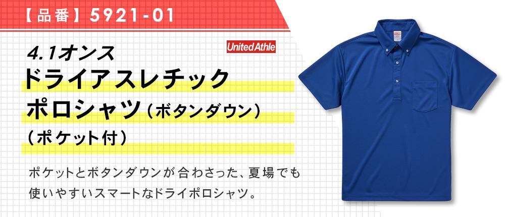 4.1オンス ドライアスレチックポロシャツ(ボタンダウン)(ポケット付)(5921-01)9カラー・10サイズ